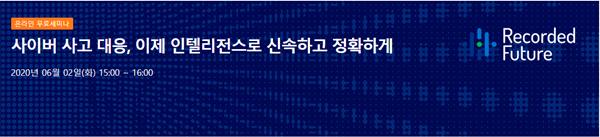 [올쇼TV]레코디드퓨쳐, 사이버 위협에 대한 인텔리전스 활용 방안 및 사례 분석 발표