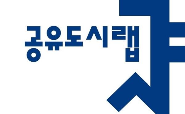 서울대학교 공유도시랩