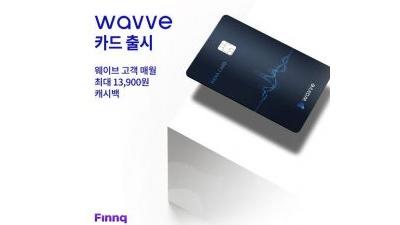 핀크, '웨이브 카드' 출시…웨이브 구독료 돌려준다