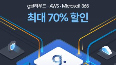 """가비아 """"g클라우드, AWS, Microsoft 365 이용료 최대 70% 지원"""""""