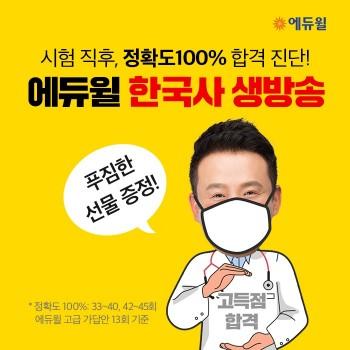 출처=에듀윌