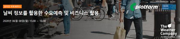 [올쇼TV]'날씨 정보를 활용한 수요예측 및 비즈니스 활용' 웨비나 8일 방송