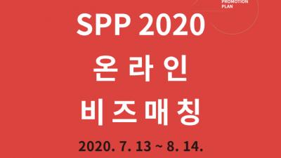 SBA, 콘텐츠마켓 'SPP 2020' 온라인 개최…내달 13일부터 한 달간