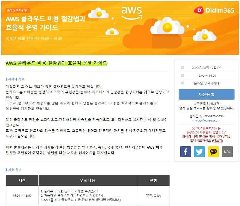 """""""AWS 클라우드 비용 절감법과 효율적 운영 가이드"""" 온라인 세미나 개최"""