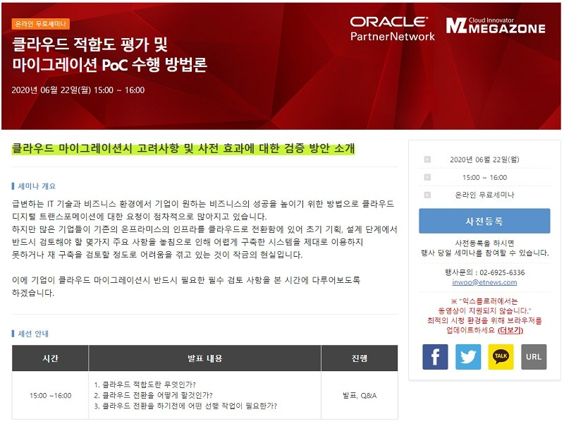 """""""클라우드 적합도 평가 및 마이그레이션 PoC 수행방법론"""" 온라인 세미나 개최"""