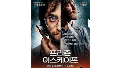 영화 '프리즌 이스케이프' 케이블TV VoD 첫 1위