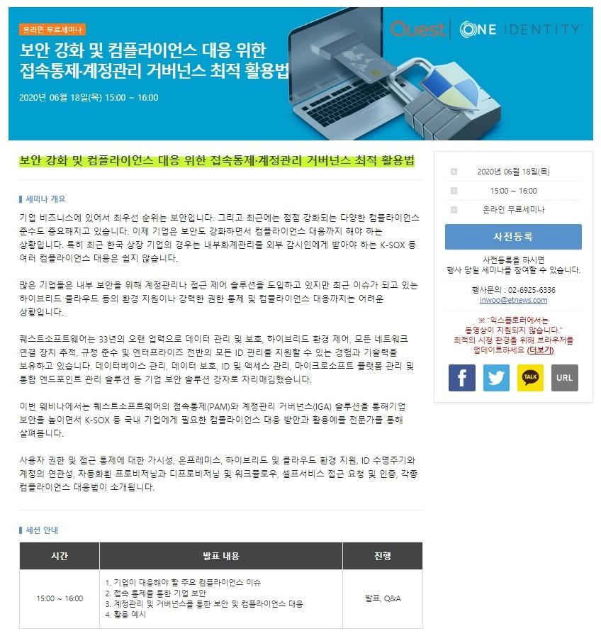 """""""보안과 컴플라이언스 대응력 높이는 접속통제·계정관리 거버넌스 운영법"""" 온라인 세미나개최"""