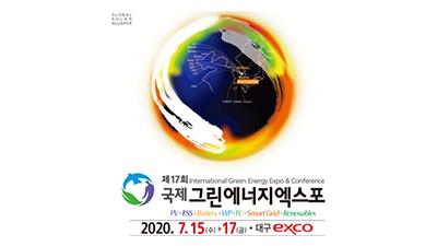 태양광·ESS 기술, 한자리서 만난다…내달 15일 '그린에너지엑스포' 개막