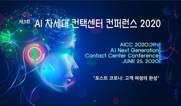 뉴노멀언택시대, 고객경험을 위한 'AI 컨택센터 전략 및 구축 컨퍼런스' 개최