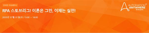 [올쇼TV]RPA 스토브리그! 이론은 그만, 이제는 실전! 7월 1일 웨비나 생방송