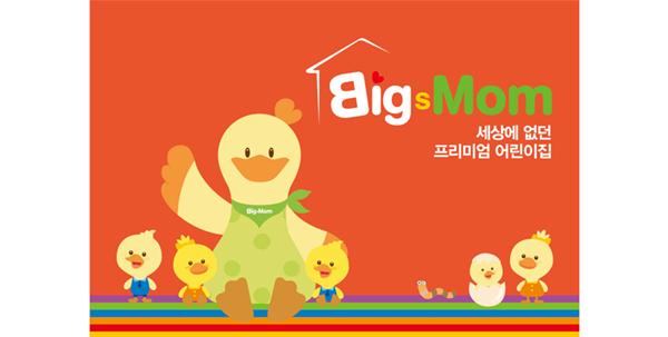 [온페어-유교전] 빅스맘, '유교전'에서 만나요...유아교육전에서 원운영 무료상담 진행