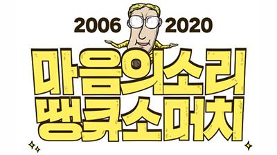 네이버웹툰 개국공신 '마음의 소리' 14년 대장정 마친다