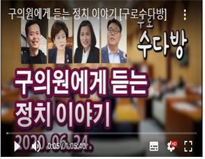 구로마을TV 유튜브 생방송 '구로수다방'