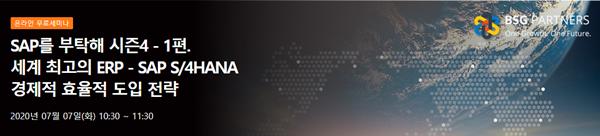 [올쇼TV]'ERP - SAP S/4HANA 경제적 효율적 도입 전략' 7일 웨비나 생방송