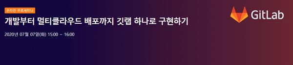 [올쇼TV]'개발부터 멀티클라우드 배포까지 깃랩 하나로 구현하기' 7일 웨비나 생방송