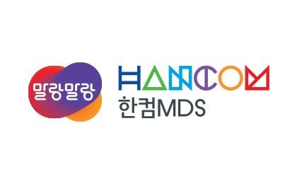 [올쇼TV]한컴MDS, 'TRACE32 User Online Conference 2020' 13일 생방송