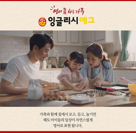 [온페어-유교전] '영어 좀 하는 가족' 잉글리시에그, 유아교육전 참가