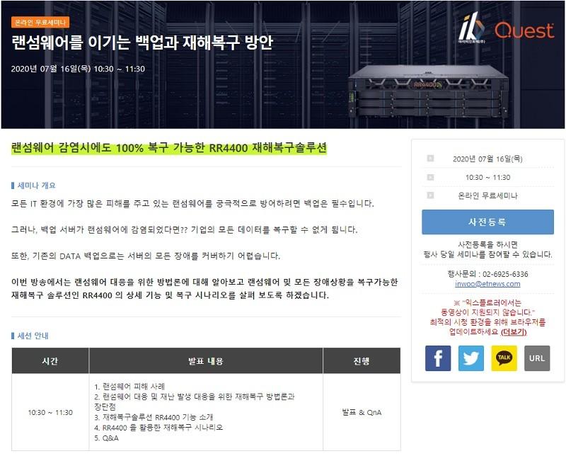 """""""랜섬웨어를 이기는 백업과 재해복구 방안"""" 온라인 세미나 개최"""