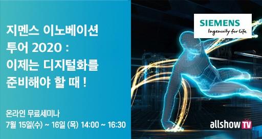 '지멘스이노베이션 투어 2020 : 이제는 디지털화를 준비해야 할 때!'  7월 15일 & 7월 16일 웨비나 생방송