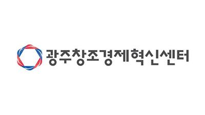 광주창조경제혁신센터, 소셜벤처 본격 육성…지역혁신모델기업지원사업 협약