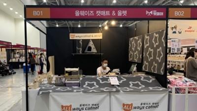 올웨이즈 캣매트&올펫, 마이펫페어서 고양이 매트 소개