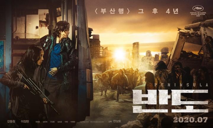 영화 '반도' 포스터 / 제공 : NEW