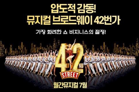 7월 CGV 월간 뮤지컬 '브로드웨이 42번가' 뮤지컬 시네마 실관람객 평점↑
