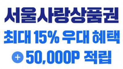 NHN페이코, '서울사랑상품권' 최대 15% 우대 혜택 프로모션