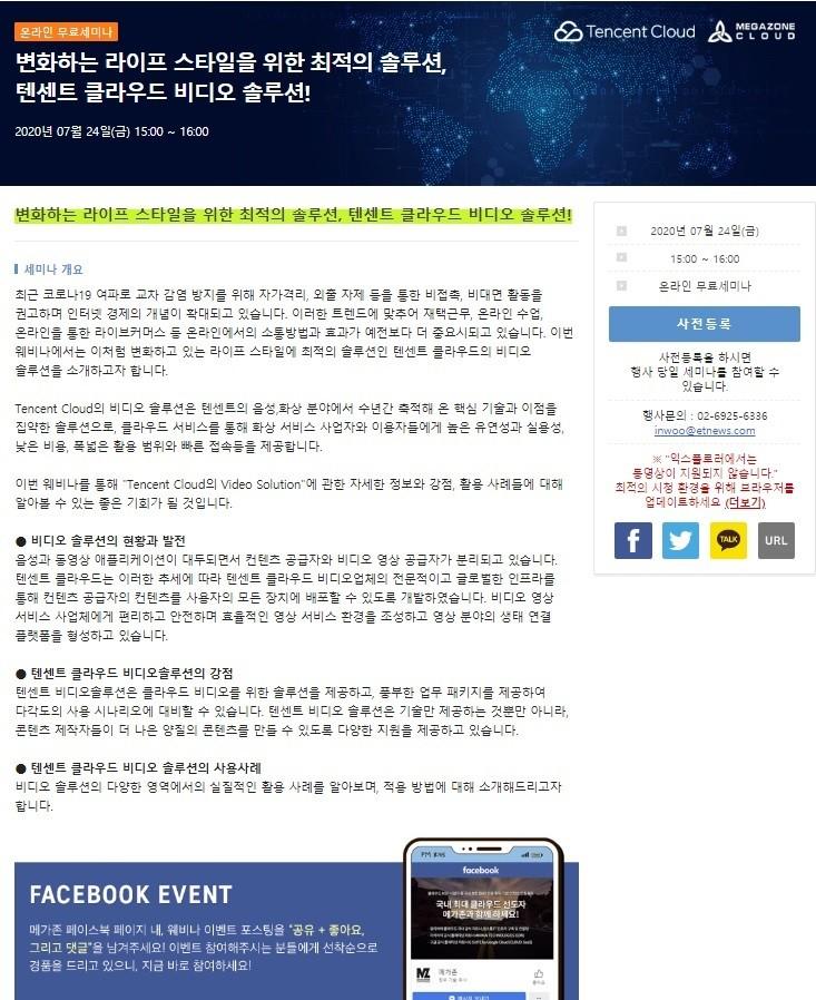 """""""뉴노멀 시대를 주도할 최적 영상 솔루션, 텐센트 클라우드 비디오 솔루션 활용법"""" 온라인 세미나 개최"""