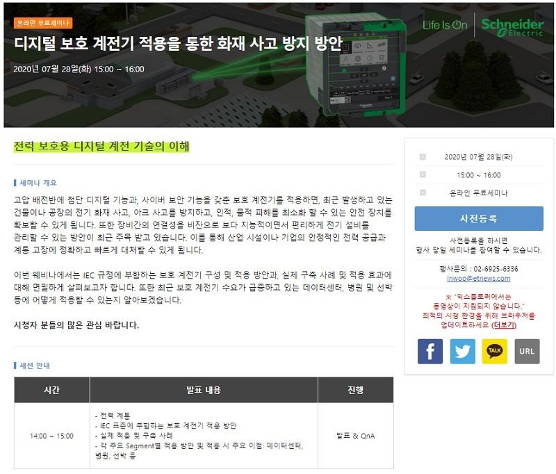 """""""전기 화재사고 막는 최적의 디지털 보호계전기는?"""" 온라인 세미나 개최"""