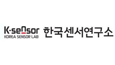 한국센서연구소, KOLAS 인정 추가…국방·환경시험 분야 15개 획득
