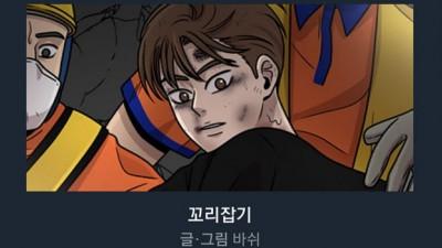 네이버웹툰, '2020 지상최대공모전' 웹툰 1기 수상작 발표