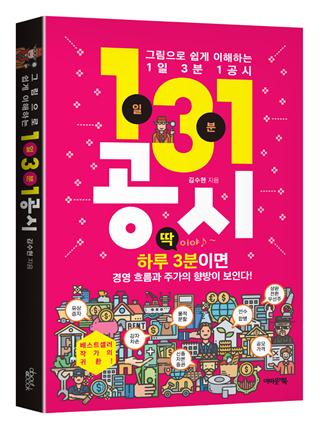 [신간] '1일 3분 1공시'