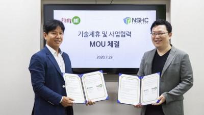 플랜티넷-NSHC, 'n번방' 재발방지 기술개발 협력