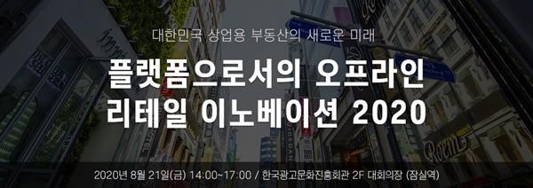 '플랫폼으로서의 오프라인 리테일 이노베이션 2020' 8월 21일 개최