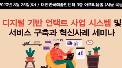 '디지털 기반 언택트 사업 시스템 및 서비스 구축과 혁신사례 세미나' 개최