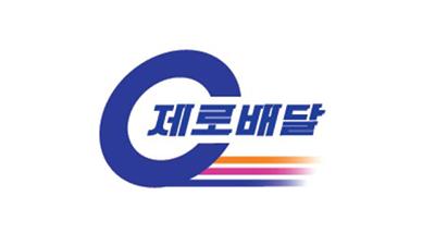 {htmlspecialchars(서울형 배달앱 '제로배달' 9월 시작...수수료 2% 이하 입점비 '제로')}