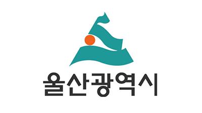 울산시, 지역기업 공공조달시장 개척 지원