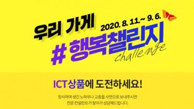 "SK텔레콤 '우리가게 행복챌린지' 개최...""소상공인 맞춤형 ICT 지원"""