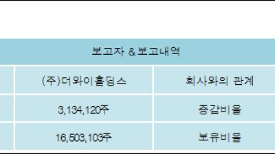 [ET투자뉴스][국동 지분 변동] (주)더와이홀딩스8.21%p 증가, 32.02% 보유
