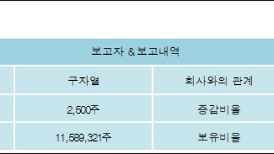 [ET투자뉴스][LS 지분 변동] 구자열 외 8명 0.01%p 증가, 35.99% 보유