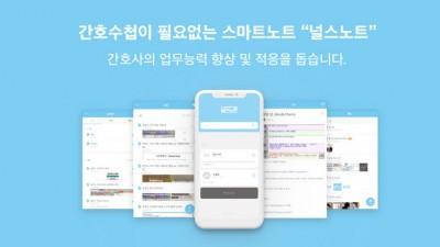 널스노트, 간호사 태움 없애는 모바일 앱 개발