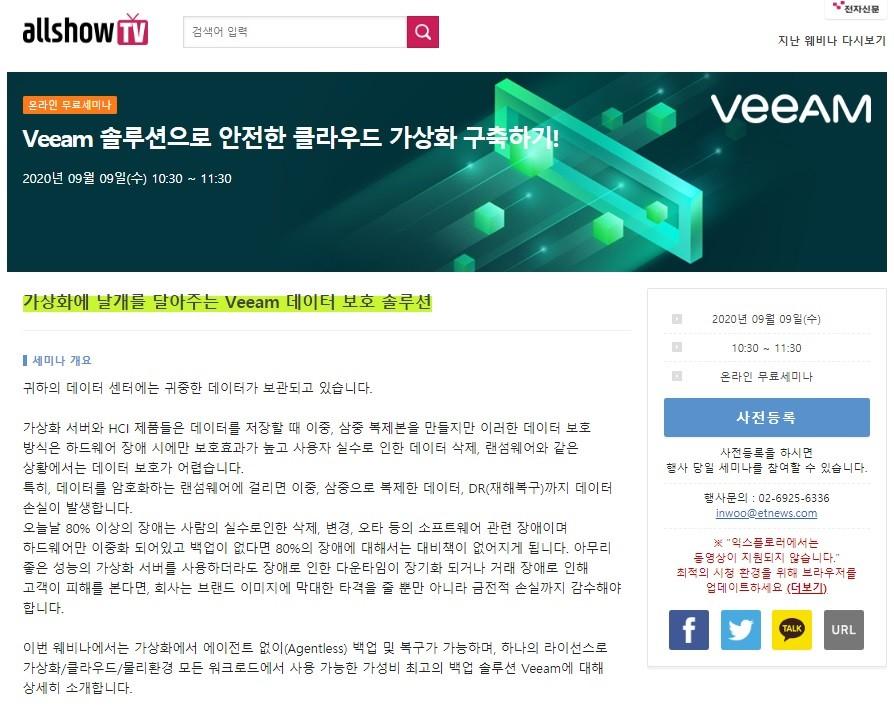 """""""Veeam 솔루션으로 안전한 클라우드 가상화 구축하기"""" 온라인 세미나 개최"""