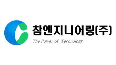 참엔지니어링, 자회사 참저축은행서 51.5억 배당…현금 유동성 강화