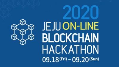 그라운드X-제주센터-카카오-삼성전자, '2020 제주 블록체인 해커톤' 주최