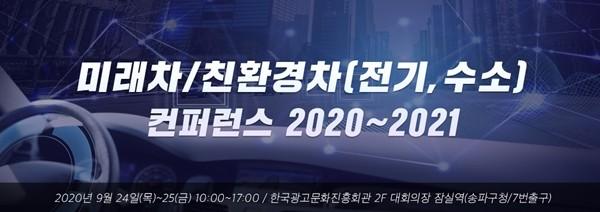 """미래차, 친환경자동차의 오늘과 미래는? """"미래차/친환경차(전기,수소)컨퍼런스 2020~2021"""" 9월 24일부터 양일 개최"""