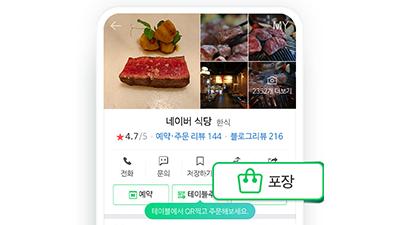 서울 멈추자 스마트주문 50% 늘었다