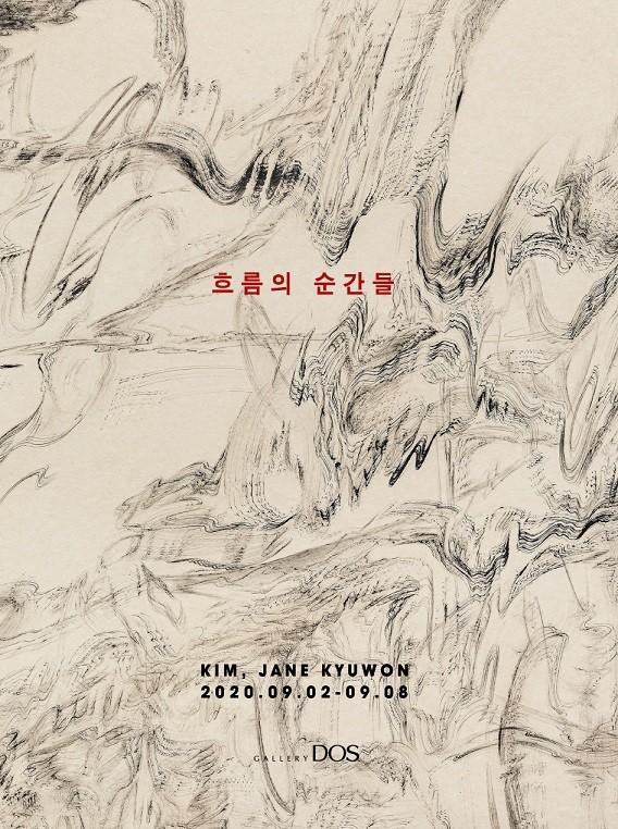9월 8일까지 삼청동 갤러리 도스에서 열리는 김규원 작가의 '흐름의 순간들'展.