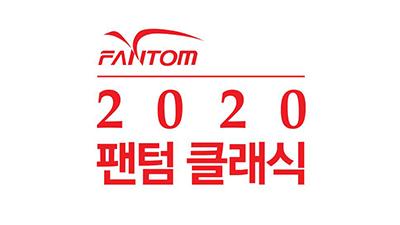 KLPGA, 9월 팬텀 클래식 개최...하반기 시즌 재개