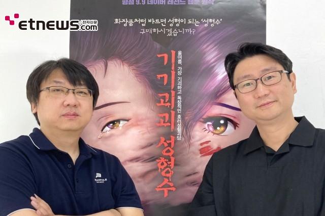 애니메이션 '기기괴괴 성형수' 전병진 프로듀서와 조경훈 감독 / 에스에스애니멘트 제공